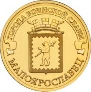 Монета 10 рублей 2015 Малоярославец (ГВС)