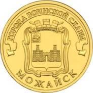 Монета 10 рублей 2015 Можайск (гвс)