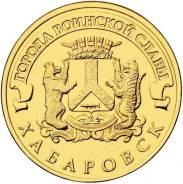 Монета 10 рублей 2015 Хабаровск (гвс)