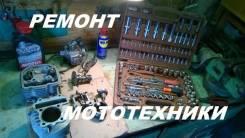 Ремонт мотототехники