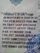 Лада 2109. Продам ПТС и весь комплект на 2109 2001 г. в.