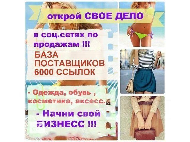Бесплатная база поставщиков косметики