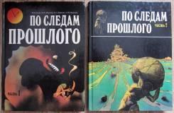 """""""По следам прошлого"""", (комплект из 2 книг)"""