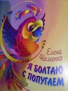 Детская книжка хабаровской писательницы