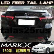Стоп-сигнал. Toyota Mark X, GRX130