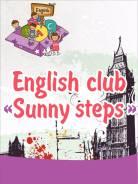 Английский для дошкольников г. Артем (Угловое-поворот)