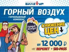 """Южно-Сахалинск. Горнолыжный тур. Отдых на """"Горном воздухе"""" от 12 000рублей! Перелет и ски-пасс включены!"""