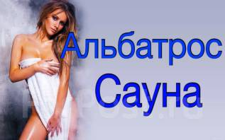 """Сауна """" Альбатрос"""" на Казанской 5 от 800 рублей ! Акция до 30 мая!"""