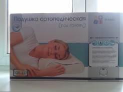 Продается подушка ортопедическая ТОР-117