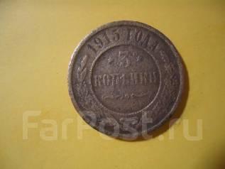 Продам или обменяю 3 копейки 1915г.