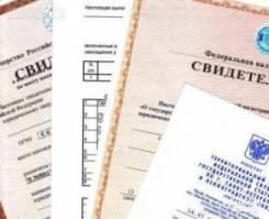 """Продам готовые """"ООО"""" открытые во Владивостоке"""