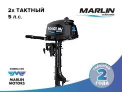 Marlin. 5,00л.с., 2-тактный, бензиновый, нога S (381 мм), Год: 2017 год