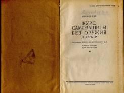 """Книга """"Курс самозащиты без оружия """"Самбо"""""""
