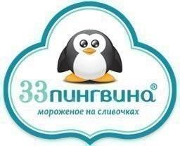 "Продавец. Продавец мороженого . ООО ""ВПР Групп"" 33 пингвина . Улица Жигура 26"