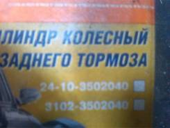 Цилиндр рабочий тормозной. ГАЗ 2217