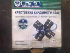 Крестовина карданного вала. ГАЗ Волга