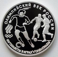 3 Рубля 1993 год Футболисты в играх V Олимпиады Серебро 900 ПРУФ