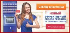 Продаём Готовый бизнес ПОД КЛЮЧ, с доходом от 75.000 рублей !