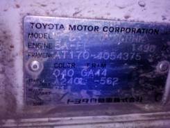 Двигатель в сборе. Toyota: Corona, Corolla Ceres, Sprinter, Vios, Carina, Sprinter Marino, Corolla Levin, Sprinter Trueno, Corolla, Soluna Vios, Pixis...