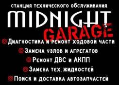 С. Т. О. Midnight Garage в Хабаровске
