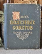 Книга полезных советов 1965
