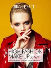 "NEW! Курс по мэйкапу ""High Fashion Make Up Artist"""