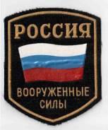 Государственная служба - Некоммерческие организации. Служба по контракту. Министерство Обороны Российской Федерации