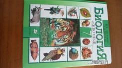 Биология. Класс: 7 класс