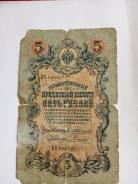 Продам банкноту