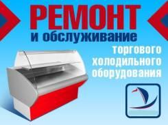 Ремонт Холодильного Оборудования Замена Компрессоров, Вентиляторов!