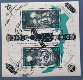 1986 Болгария. Космос. 25 лет полета Ю. Гагарина. Блок Гашеный