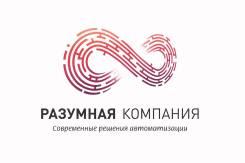 """Программист 1С. ООО """"Разумная компания"""". Центр"""
