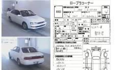 Toyota Corona. ST190