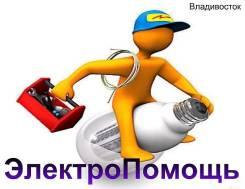 Электрик , электроработы (без выходных с6ч до 23ч)