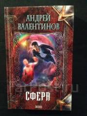 Сфера Андрей Валентинов