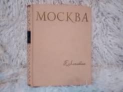 """Книга """"Москва"""""""
