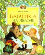 Мира Лобе. Бабушка на яблоне.
