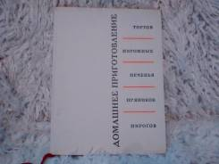 """Книга """"Домашнее приготовление"""""""