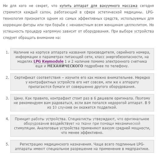Сдаем в аренду аппараты LPG производства Франции. 25 000 РУБ/МЕС