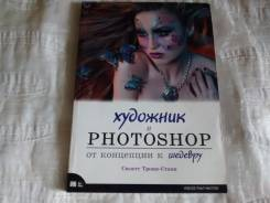 """Книга """"Художник и фотошоп"""""""