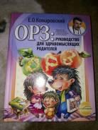 ОРЗ Комаровский Е. О.