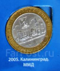 10 рублей Древние города России Калининград ММД