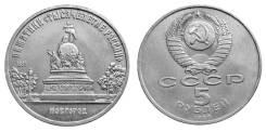 5 рублей юбилейные СССР 1988 новгород тысячелетие