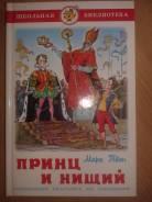 """Детская книга """"Принц и нищий"""" почти в идеальном состоянии."""