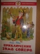 """Детская книга """"Приключения Тома Сойера """" почти новая."""