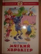 """Детская книга """"Мягкий характер """" почти новая."""