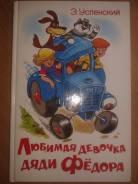 """Детская книга """"Любимая девочка дяди Федора"""" почти новая."""