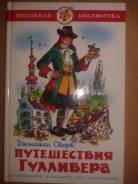 """Детская книга """"Путешествие Гулливера"""" почти новая."""