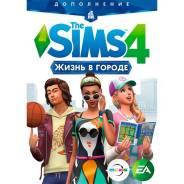 The sims 4 Жизнь в городе