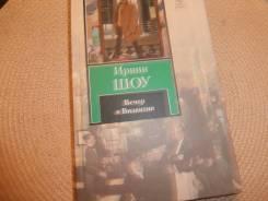 Ирвин Шоу. Вечер в Византии. Книга новая.